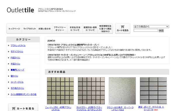 アウトレットタイル専門の通販サイト Outlettile(アウトレットタイル)
